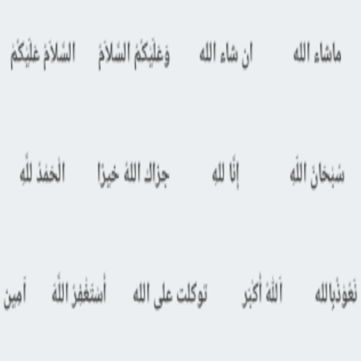 Muslim Keyboard (Paid) Android APK Download Free By A Dveloper