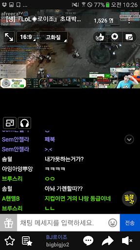 AfreecaTV 2.7.8 Screenshots 3