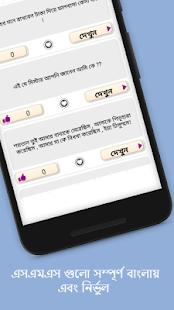 বাংলায় এসএমএস ~ Bangla SMS - náhled