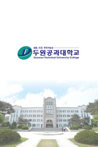 두원공과대학교 모바일 학생증