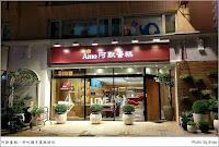 阿默蛋糕新竹水田店