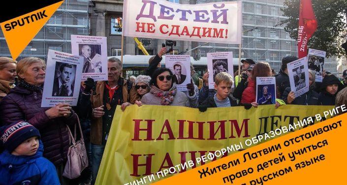 Жители Латвии отстаивают право детей учиться на русском языке