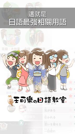 日語最強相關用語-王可樂の日語教室 screenshot 5