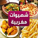 """شهيوات مغربية """"بدون إنترنت"""" icon"""