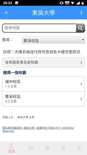東吳大學 screenshot 5