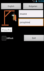 English Bulgarian Dictionary screenshot 6