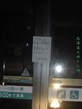 Photo: 東日本大震災による停電で閉店した店舗-9