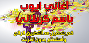 اغاني باسم كربلائي قارورة - Bassim Al-Karbalaei app (apk) free download for Android/PC/Windows screenshot