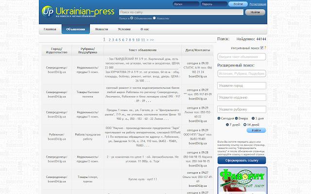 Ukrainian-Press.com