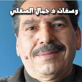 جميع وصفات الدكتور جمال الصقلي
