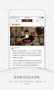 樊登读书会 - náhled