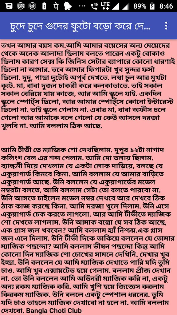 Bangla coty com www BANGLA CHOTI