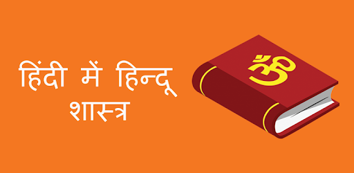 hindu vedas in hindi pdf