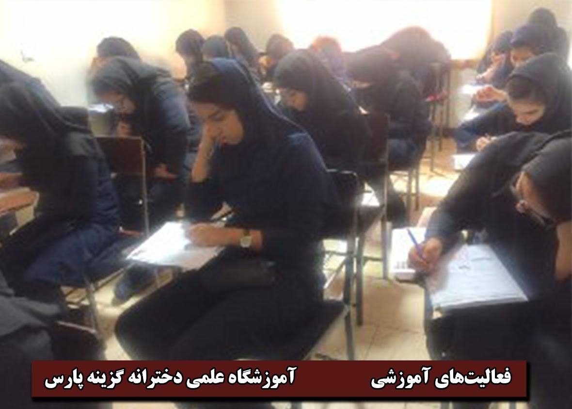فعالیتهای آموزشی آموزشگاه علمی دخترانه گزینه پارس