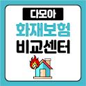 화재보험사 보험료 단독주택 아파트 창고 목조주택 계정과목 소멸성 주택화재보험 지진 천재지변 icon