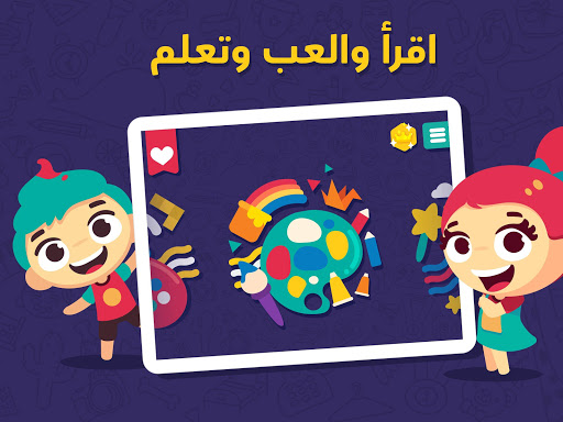 Lamsa: Stories, Games, and Activities for Children screenshot 8