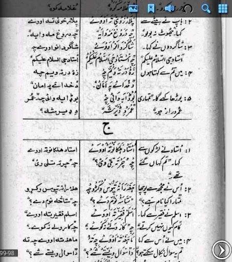 Pashto Bol Chal Download