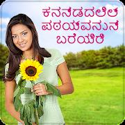 Write Kannada Text On Photo