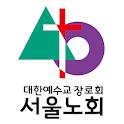 서울노회 홈페이지 icon