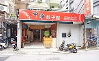 中華餃子館