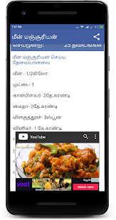 Fish Recipes in Tamil - náhled