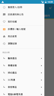 Come 2 Buy 買了沒- screenshot thumbnail