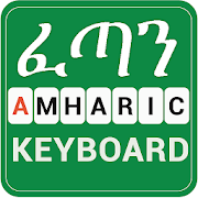 Fast Amharic Keyboard-English to Amharic Typing
