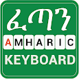 Fast Amharic Keyboard-English to Amharic Typing