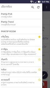Reader for Pantip Online Apk Download Free for PC, smart TV