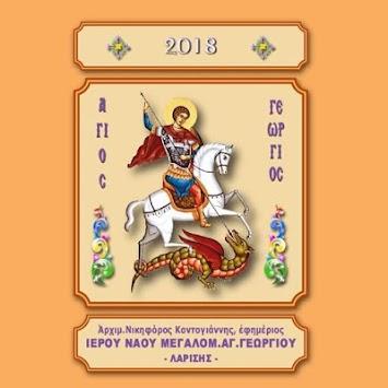 Приложения в google play – православный календарь.
