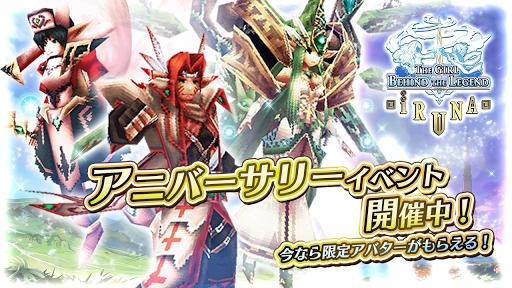 イルーナ戦記オンライン MMORPG 6.8.9 screenshots 1