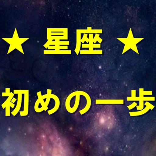 星座ナビ 天体観測しながら天文の豆知識ゲット 自由研究対策  益智 App LOGO-硬是要APP