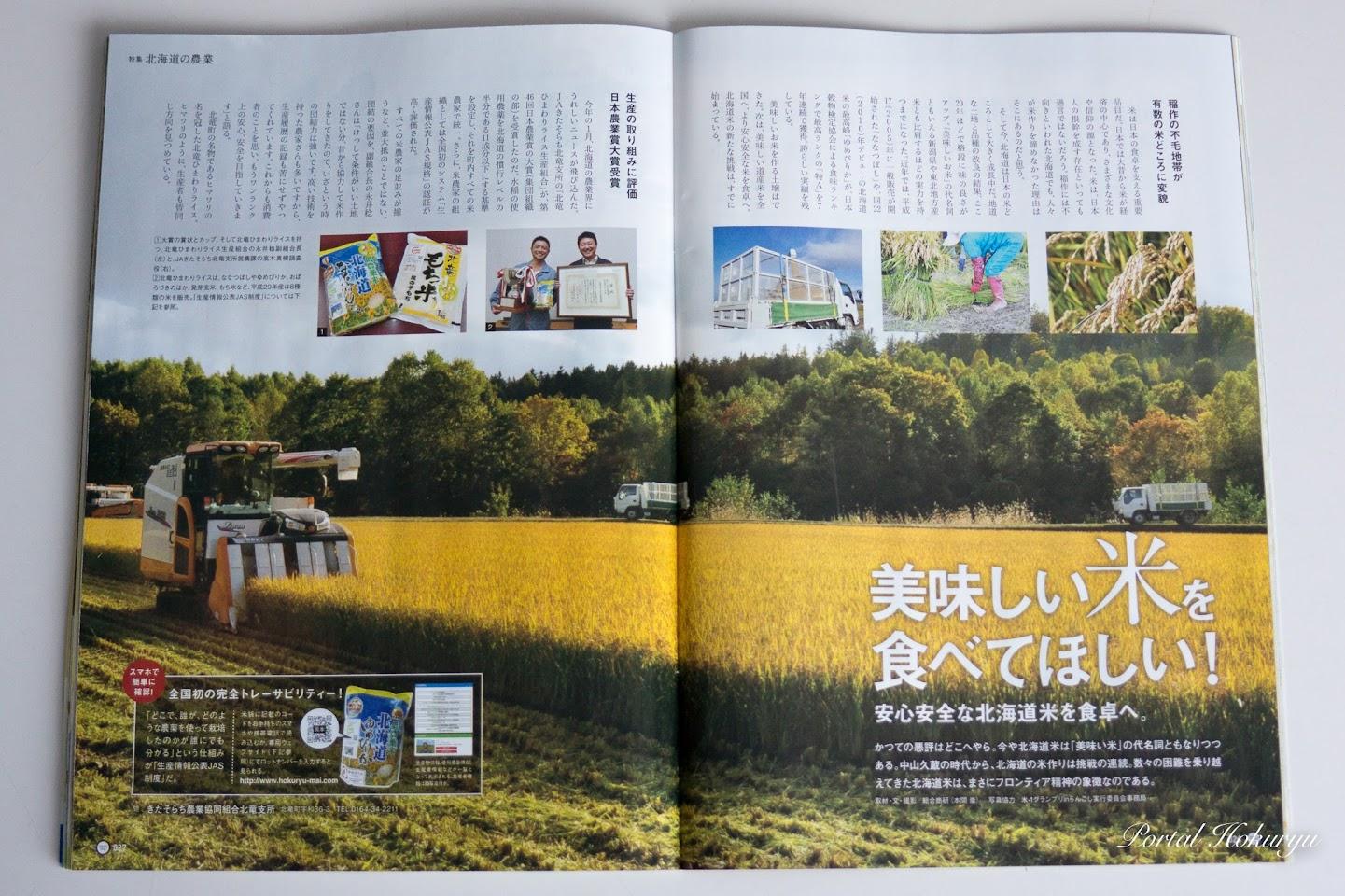 日本農業賞大賞を受賞(P.26〜P.27)