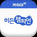 커리어 히든챔피언 취업APP icon