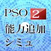PSO2能力追加シミュレータ APK