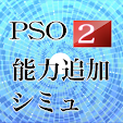 PSO2能力�.. file APK for Gaming PC/PS3/PS4 Smart TV