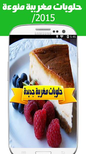 حلويات مغربية 2016