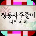 정통사주풀이-사주,운세,궁합 icon