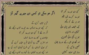 New Urdu Poetry - screenshot thumbnail 12