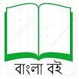 Bangla Boi