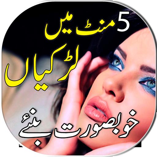 Beauty tips urdu apk download | apkpure. Co.