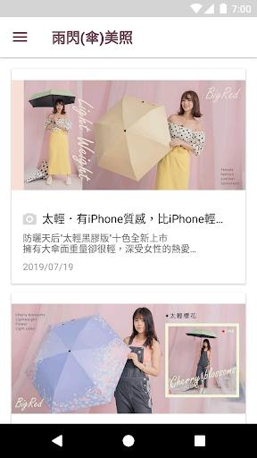 雨傘王Umbrellaking screenshot 1