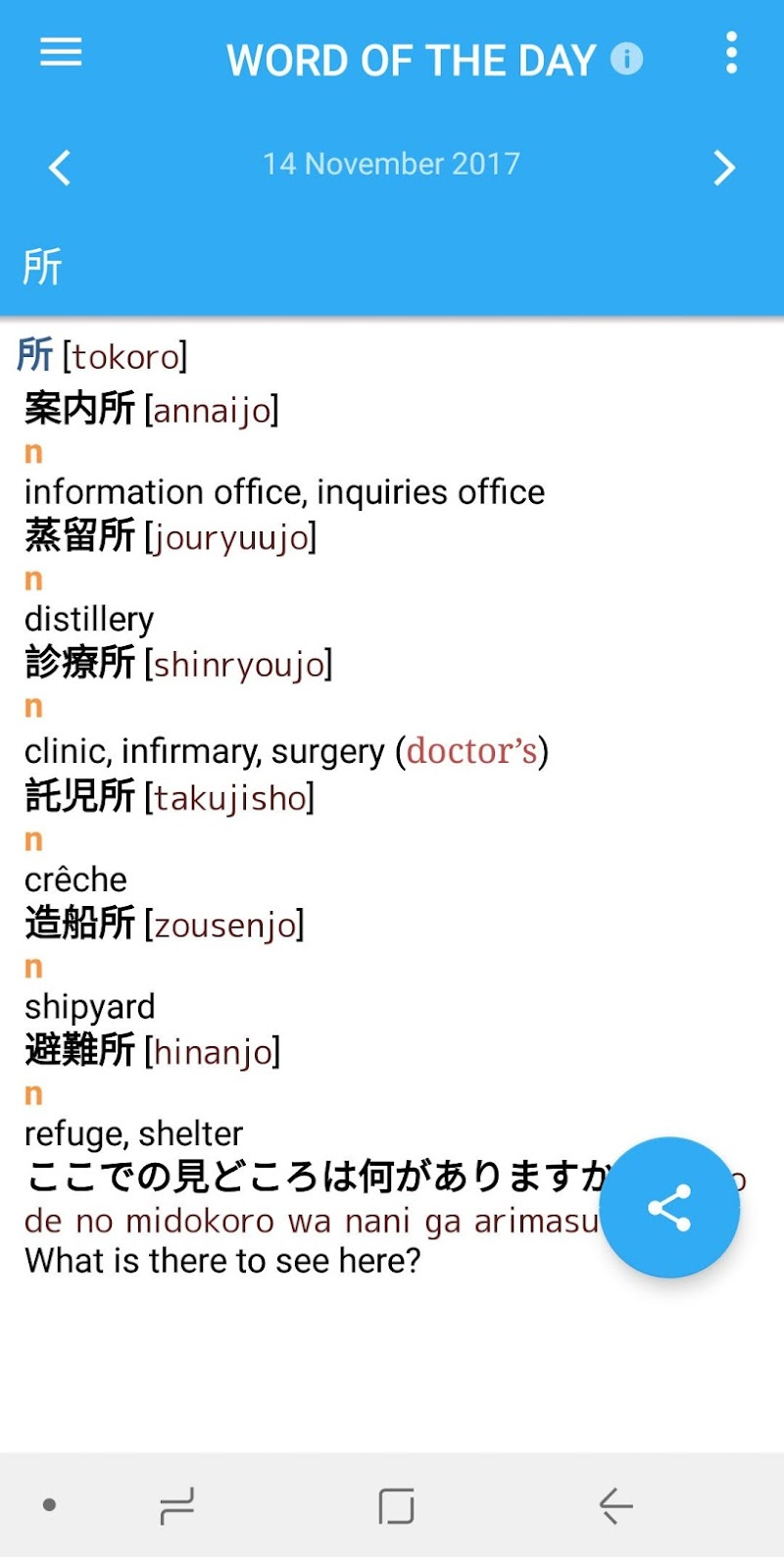 Collins Japanese Dictionary Screenshot 4