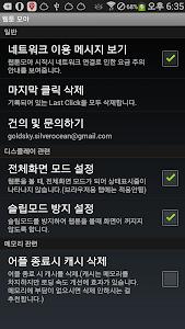 웹툰 모아 screenshot 5