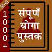 Yoga Book in Hindi APK