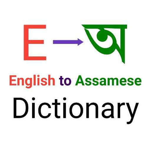 English to Assamese Dictionary app। অসমীয়া