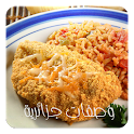 وصفات المطبخ الجزائري icon