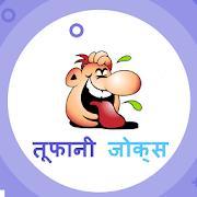 Download Veg Jokes / Non Veg Jokes APK for Android Kitkat