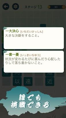 四字熟語クロス:漢字の脳トレゲームのおすすめ画像5