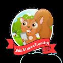 التفسير المصور للأطفال  2 icon
